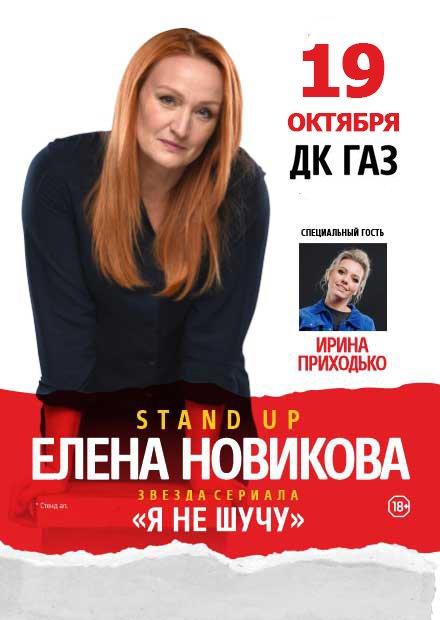 StandUp. Елена Новикова