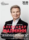 Александр Малинин. «Любимые романсы»