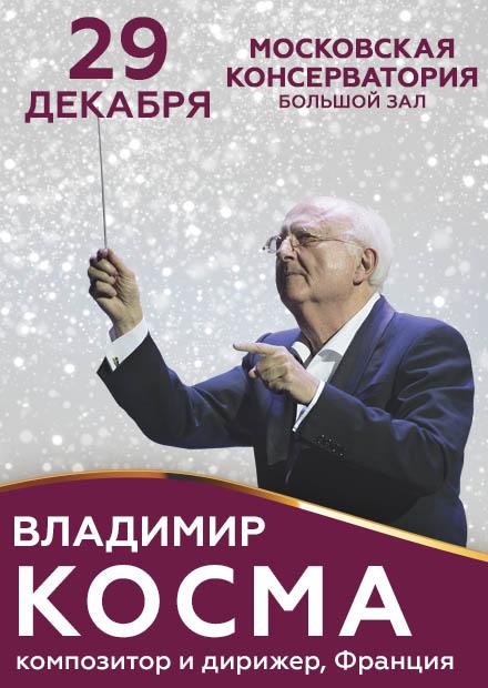 Владимир Косма (композитор, Франция)