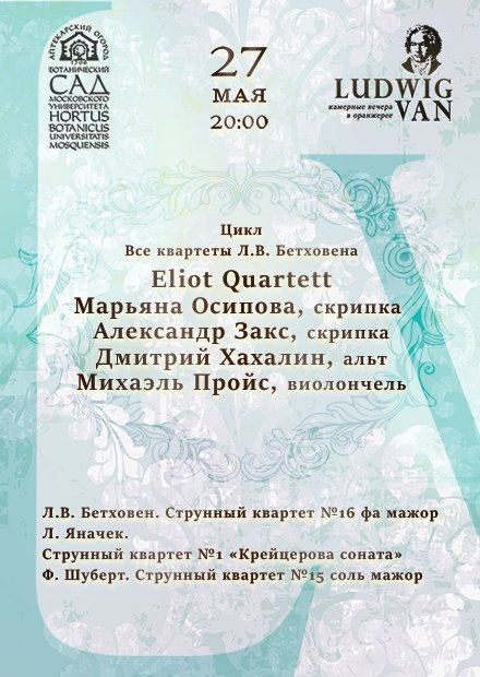 "Цикл ""Все квартеты Л.В. Бетховена"": Eliot Quartett"