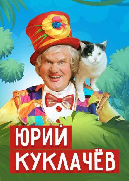 "Юрий Куклачев ""Юбилейная программа"""