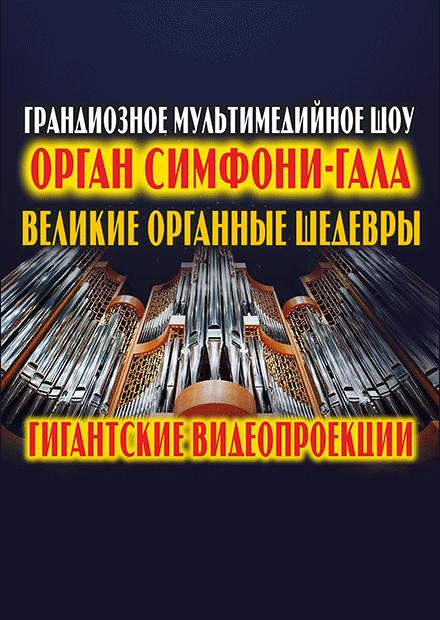 Орган симфони-гала. Великие органные шедевры