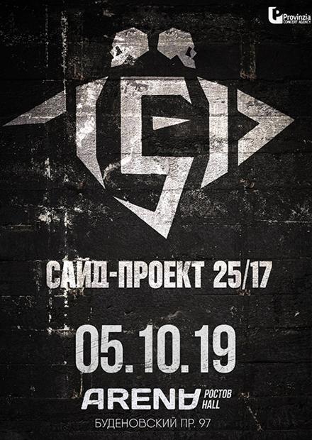 ЛЁД 9 (Ростов-на-Дону)