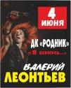 "Валерий Леонтьев. ""Я вернусь..."""