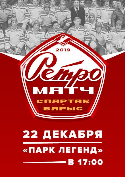 "ХК ""Спартак"" - ХК ""Барыс"""