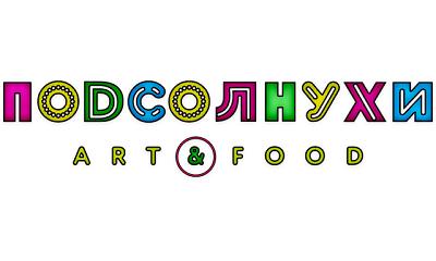"""Концертный зал """"Подсолнухи Art&Food"""""""