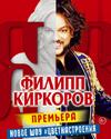 """Филипп Киркоров. """"Я+R"""" Цвет настроения… (Элиста)"""
