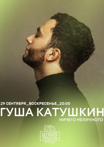 Гуша Катушкин: ничего неличного