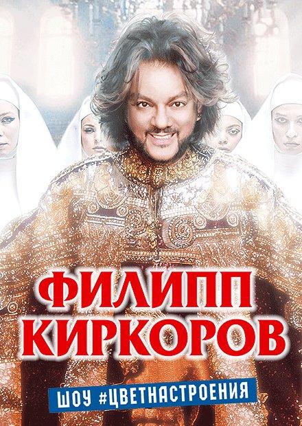 """Филипп Киркоров. """"Цвет настроения…"""""""