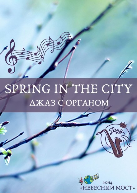 Spring in the City. Джаз с органом