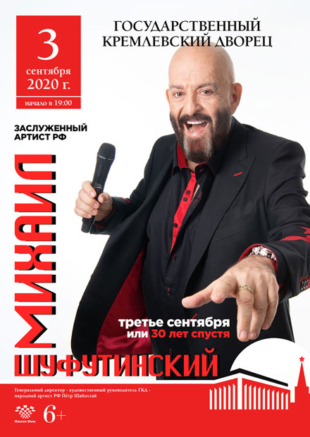Михаил Шуфутинский. «Третье сентября, или 30 лет спустя»