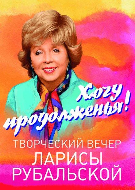 """Лариса Рубальская. """"Хочу продолженья!"""""""
