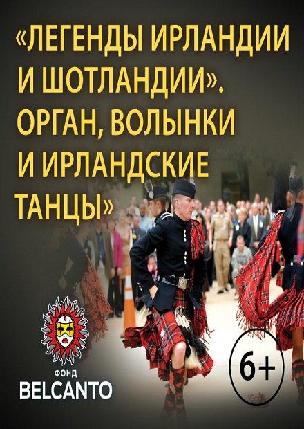 Легенды Ирландии и Шотландии. Волынки, орган и ирландские танцы