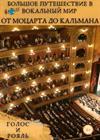 Большое путешествие в вокальный мир. От Моцарта до Кальмана