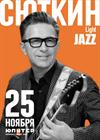 Валерий Сюткин & Light Jazz