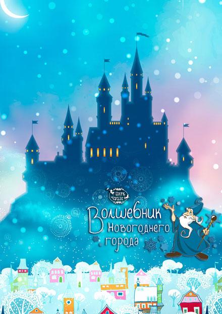 Волшебник новогоднего города