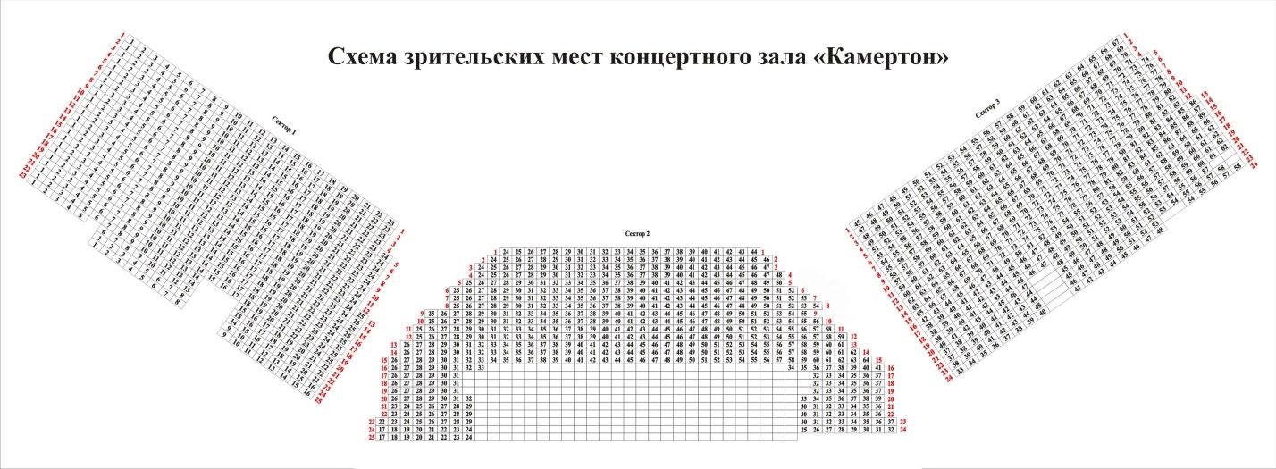"""Схема зала Концертный зал """"Камертон"""" (Пятигорск)"""