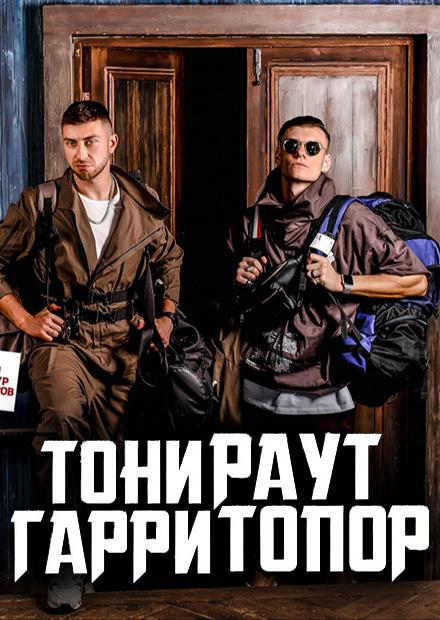 Тони Раут & Гарри Топор