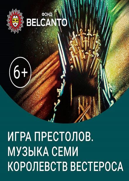 Игры Престолов. Музыка Семи Королевств Вестероса