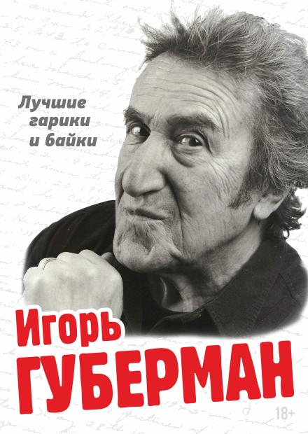 Игорь Губерман (Саратов)