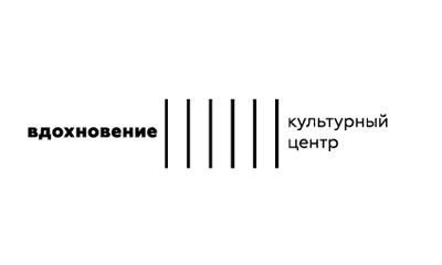 """КЦ """"Вдохновение"""""""