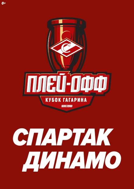 "ХК ""Спартак"" - ХК ""Динамо Москва"", плей-офф, I раунд"