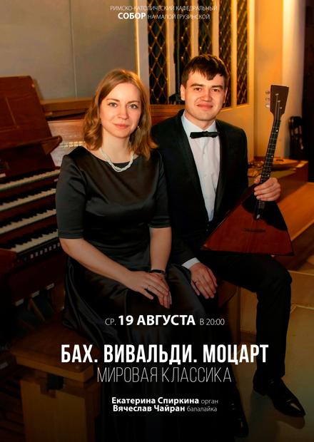 Бах. Вивальди. Моцарт. Мировая классика