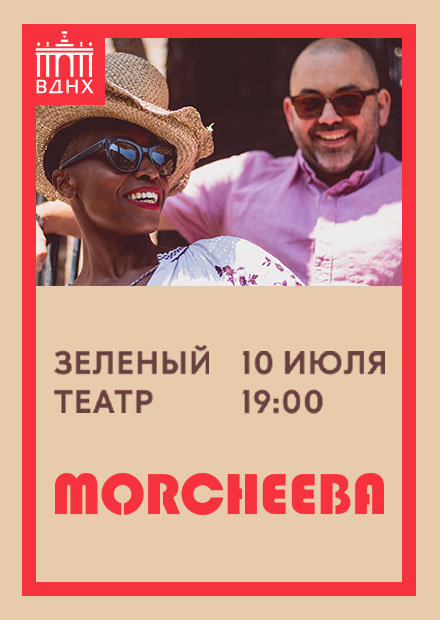 Morcheeba. Summertime