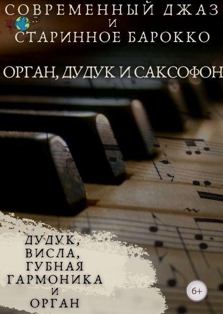 Современный джаз и старинное барокко. Орган, дудук и саксофон