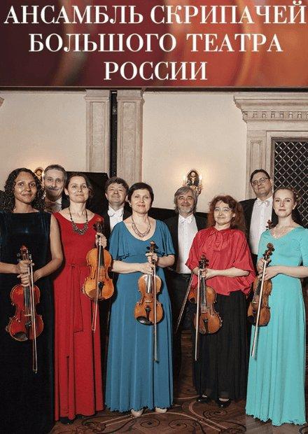 Ансамбль скрипачей Большого театра