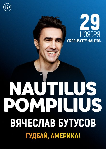 NAUTILUS POMPILIUS. Вячеслав Бутусов - ГУДБАЙ, АМЕРИКА!