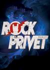 Rock Privet. Обновленная программа