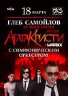 """Глеб Самойлов и группа """"The Matrixx"""""""