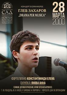 Drama per musica. Глеб Захаров