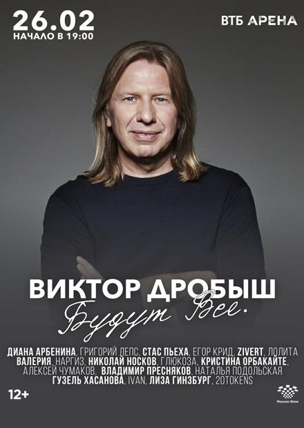 Виктор Дробыш. Юбилейный концерт «Будут все!»