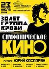 """Симфоническое Кино: 30 лет альбому """"Группа крови"""""""