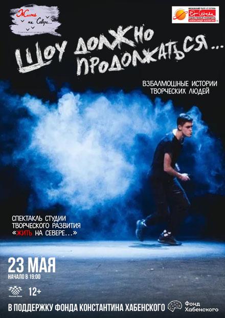 Шоу должно продолжаться (Новосибирск)