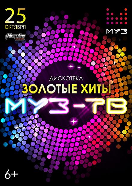 Дискотека МУЗ-ТВ. Золотые хиты