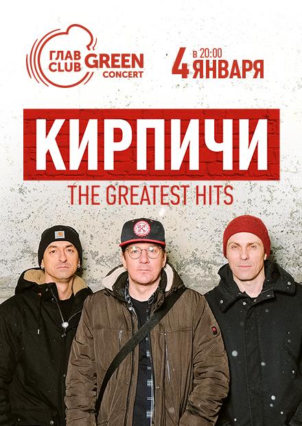 Кирпичи. The Greatest Hits