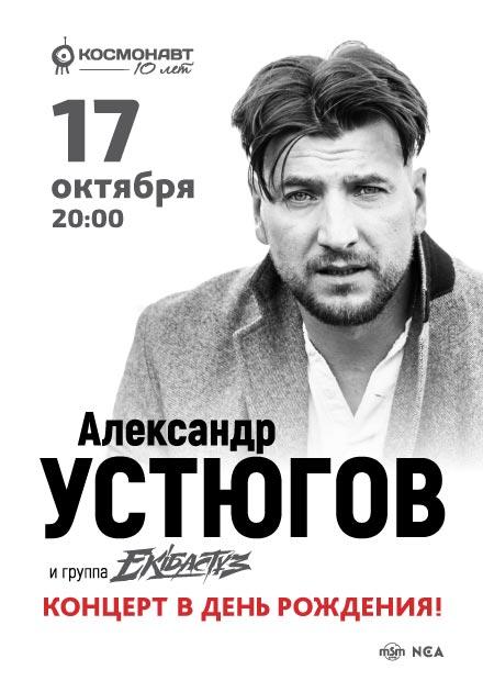 Александр Устюгов и группа «Ekibastuz»