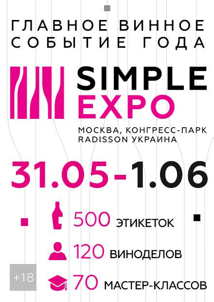 Simple Expo - главное винное событие года