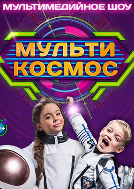 Новогодний МультиКосмос
