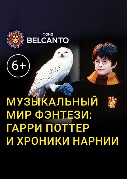 Музыкальный мир фэнтези: Гарри Поттер и хроники Нарнии