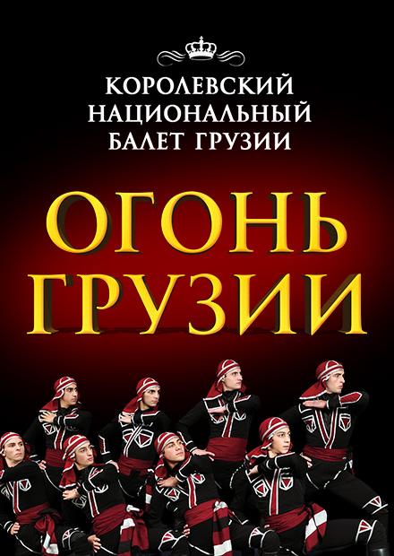 Королевский национальный балет Грузии (СПб)
