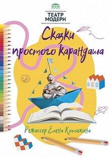 Сказки простого Карандаша