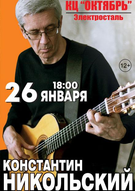 Константин Никольский (Электросталь)