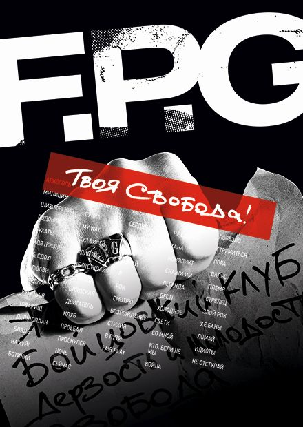 F.P.G. Твоя свобода