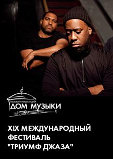 """XIX Международный фестиваль """"Триумф джаза"""""""