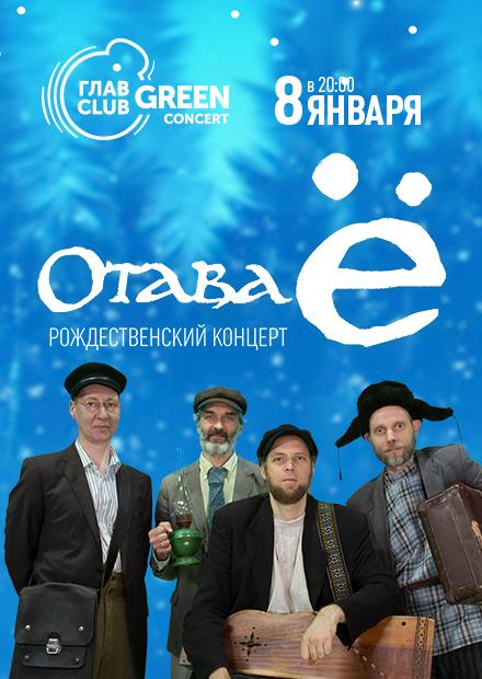 Отава Ё. Рождественский концерт