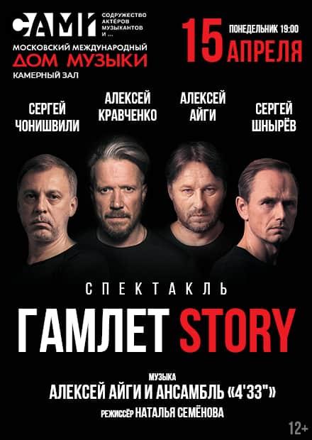 Гамлет Story